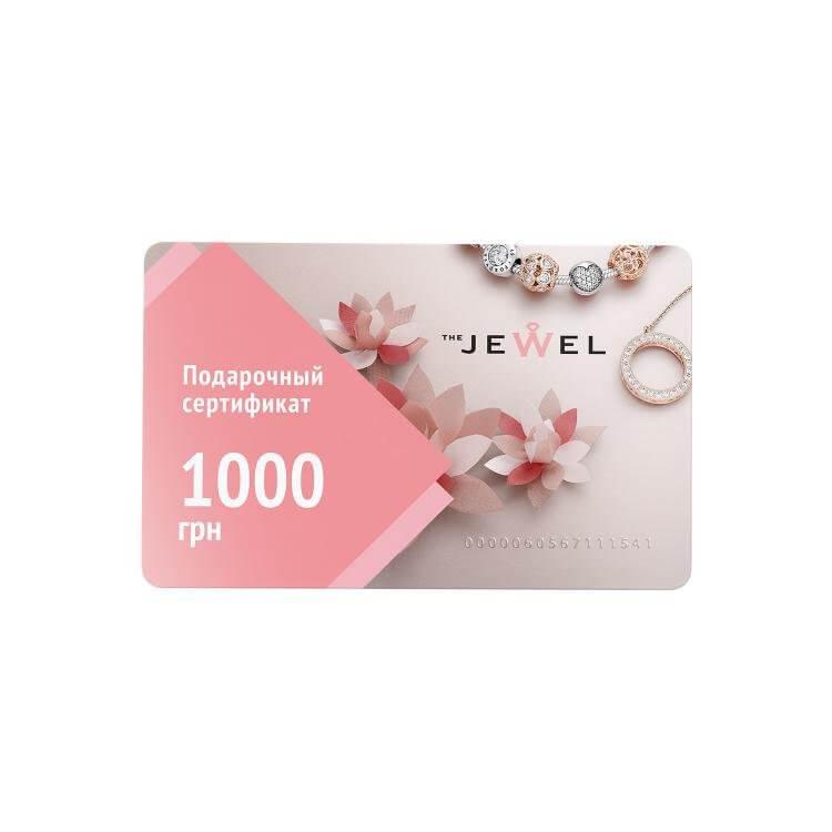 Подарочный сертификат TheJewel Gift Card 1000грн