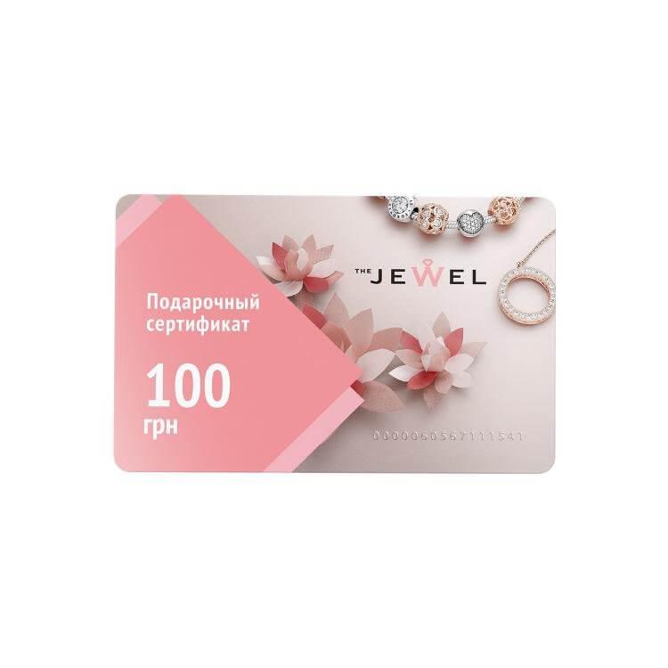 Подарочный сертификат TheJewel Gift Card 100грн