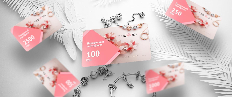 Pandora_Gift_Certificate